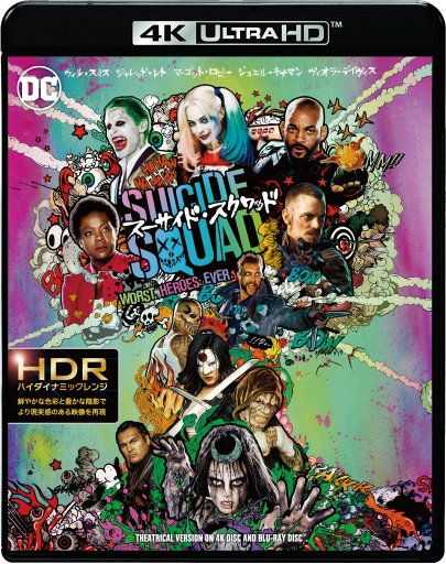 スーサイド・スクワッド エクステンデッド・エディション<4K ULTRA HD&2Dブルーレイセット>[1000706321][Ultra HD Blu-ray] 製品画像