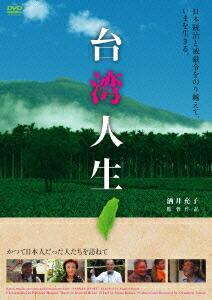 台湾人生[MX-388S][DVD] 製品画像