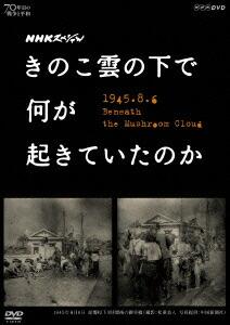 NHKスペシャル きのこ雲の下で何が起きていたのか[NSDS-21594][DVD]
