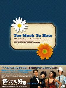 憎くても好き DVD-BOXII[MX-390S][DVD] 製品画像