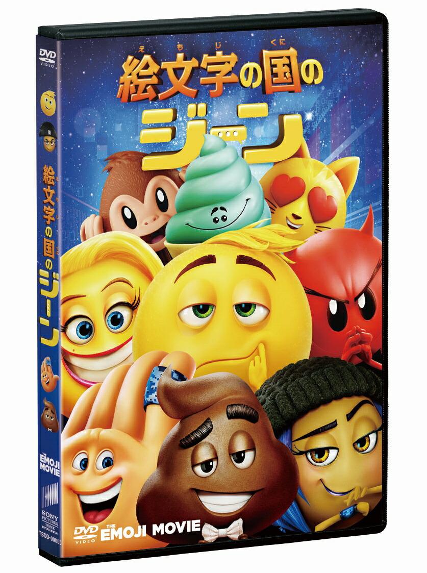 絵文字の国のジーン[TSDD-81231][DVD] 製品画像