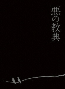 悪の教典 DVD エクセレント・エディション[TDV-23092D][DVD] 製品画像