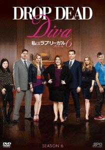 私はラブ・リーガル DROP DEAD Diva シーズン6 フィナーレ DVD-BOX[OPSD-B592][DVD] 製品画像
