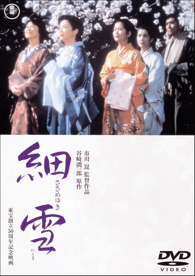 細雪[東宝DVD名作セレクション][TDV-25096D][DVD] 製品画像
