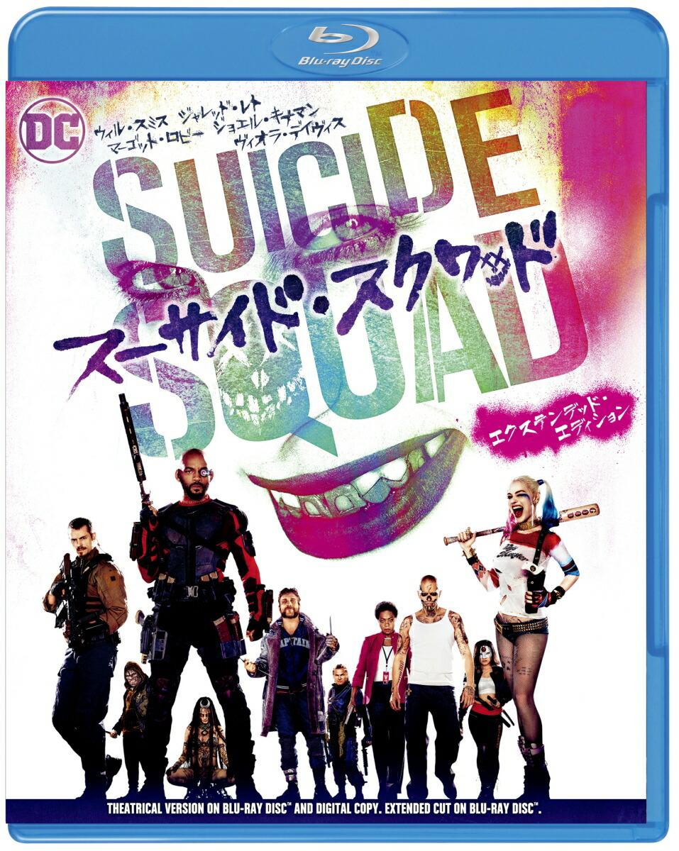 【期間限定】スーサイド・スクワッド エクステンデッド・エディション ブルーレイセット[1000695258][Blu-ray/ブルーレイ] 製品画像