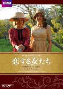 恋する女たち D・H・ローレンス原作[IVCF-5688][DVD] 製品画像