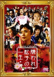 嫌われ松子の一生[ASBY-3597][DVD] 製品画像