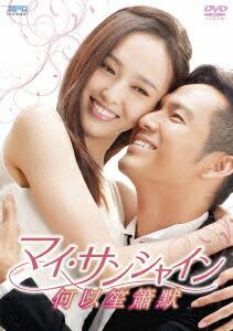 マイ・サンシャイン〜何以笙簫默〜 DVD-BOX1[OPSD-B599][DVD]