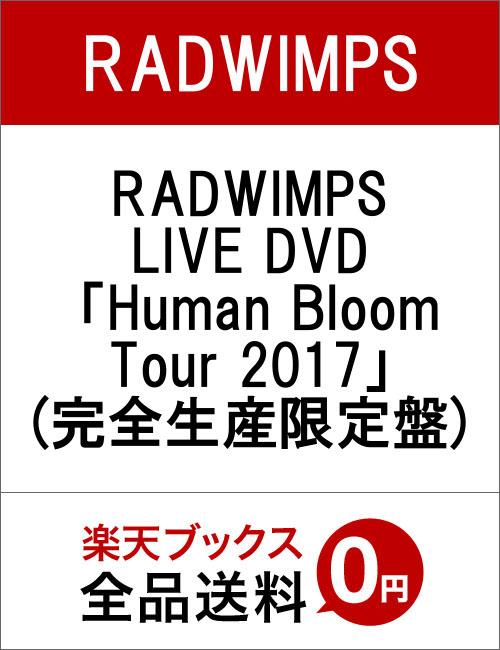 RADWIMPS LIVE DVD「Human Bloom Tour 2017」(完全生産限定盤)[UPBH-29064][DVD]