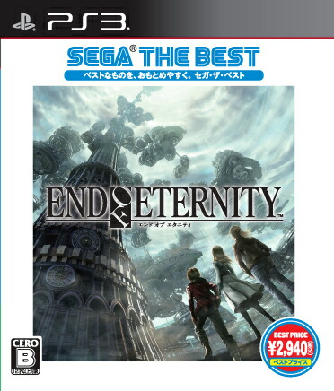 End of Eternity(エンド オブ エタニティ) [SEGA THE BEST 2013/08/29] [PS3]