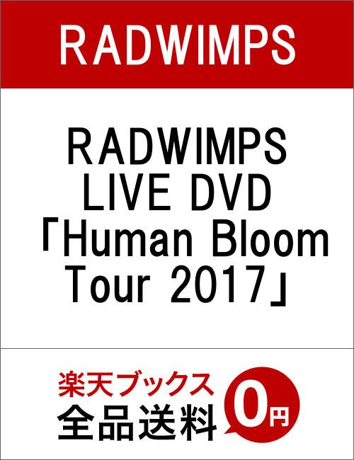 RADWIMPS LIVE DVD「Human Bloom Tour 2017」[UPBH-20193][DVD]