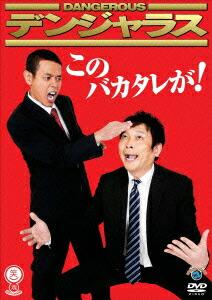 価格.com - お笑い 笑魂シリーズ...