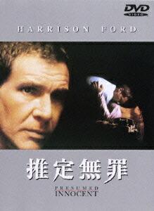 推定無罪[DLT-12034][DVD] 製品画像