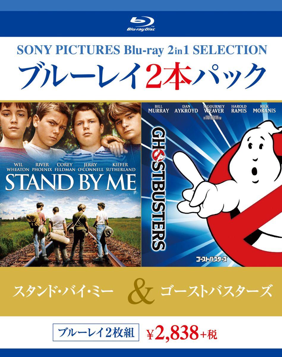 スタンド・バイ・ミー/ゴーストバスターズ[BPBH-1095][Blu-ray/ブルーレイ] 製品画像