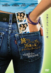 旅するジーンズと16歳の夏/トラベリング・パンツ 特別版[WTB-59334][DVD] 製品画像