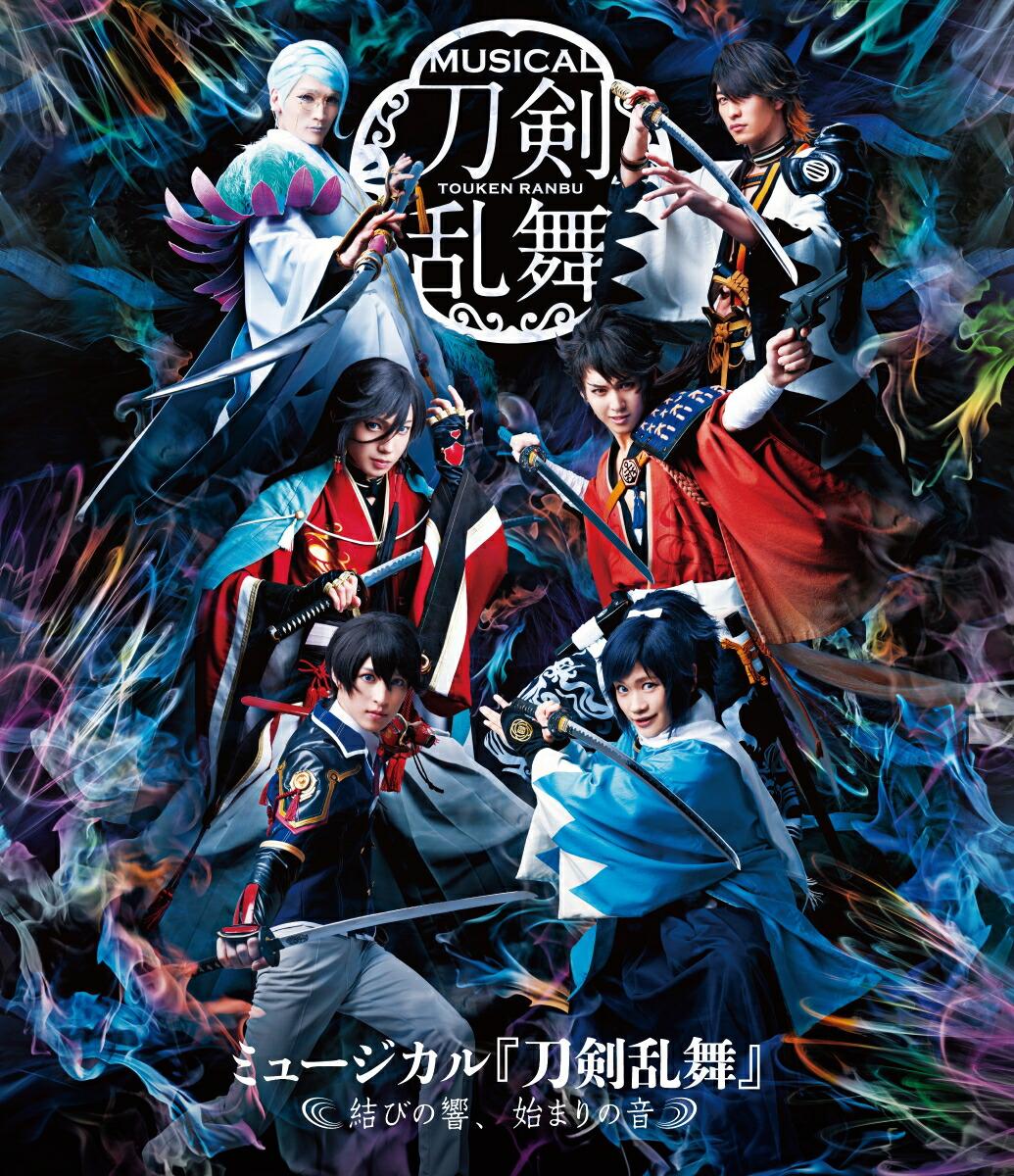 ミュージカル『刀剣乱舞』〜結びの響、始まりの音〜[EMPB-0011][Blu-ray/ブルーレイ]