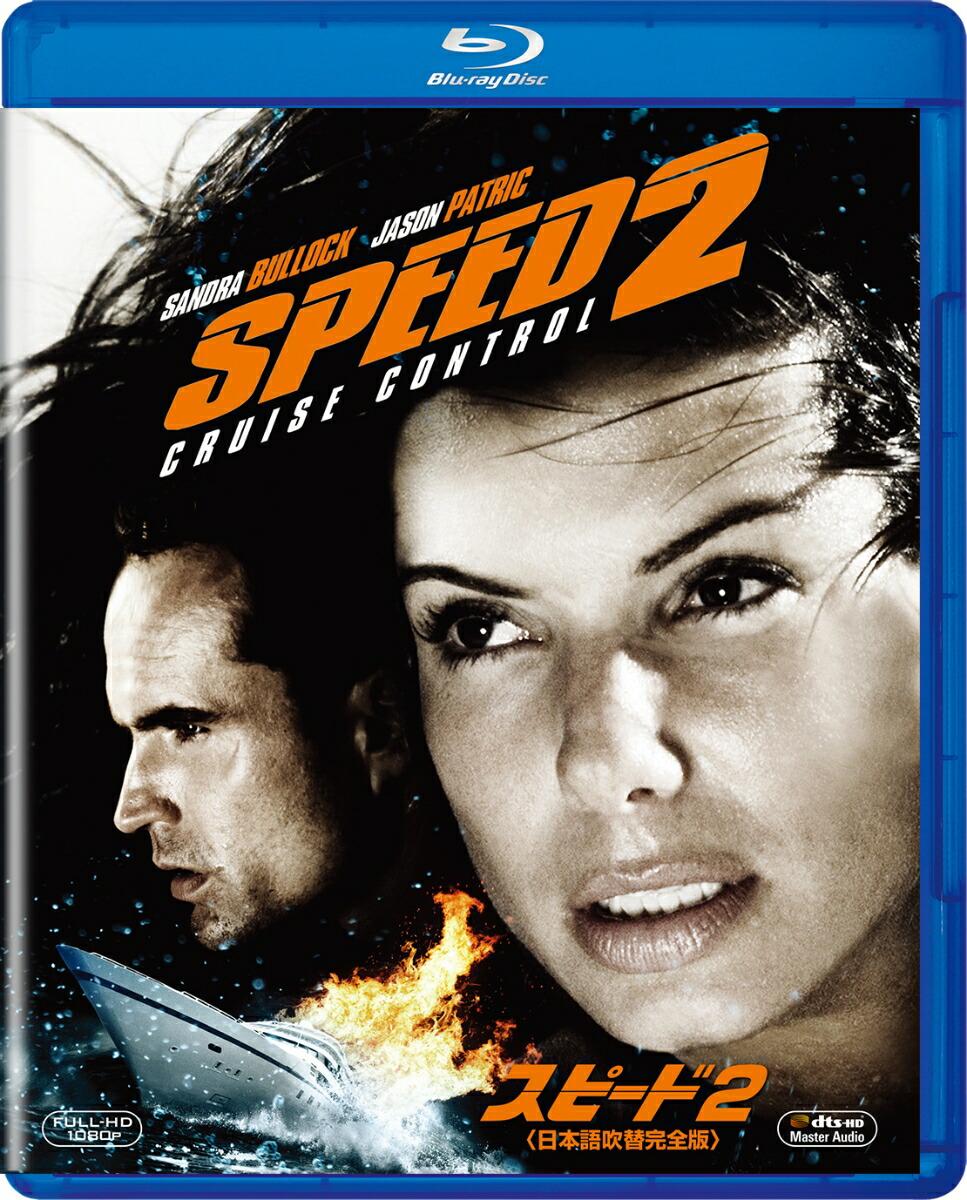 スピード2<日本語吹替完全版>[FXXJC-6100][Blu-ray/ブルーレイ]