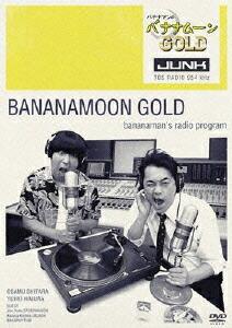 JUNK バナナマンのバナナムーンGOLD DVD[BBBE-8614][DVD]