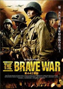 ザ・ブレイブ・ウォー 第442部隊[ADX-1014S][DVD] 製品画像