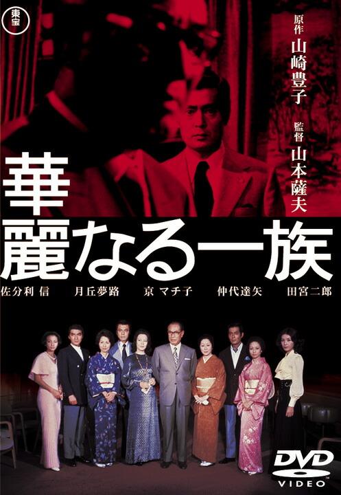 華麗なる一族[東宝DVD名作セレクション][TDV-25114D][DVD]