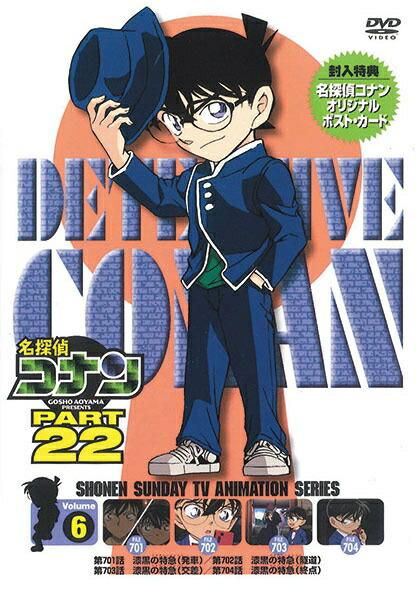名探偵コナン PART22 Vol.6 スペシャルプライス盤[ONBD-2616][DVD]