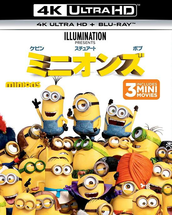 ミニオンズ[4K ULTRA HD+Blu-rayセット][GNXF-2281][Ultra HD Blu-ray] 製品画像