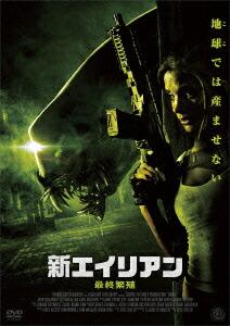 新エイリアン 最終繁殖[AAE-6110S][DVD] 製品画像
