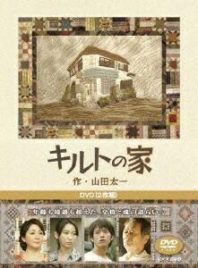 キルトの家[VPBX-15621][DVD] 製品画像