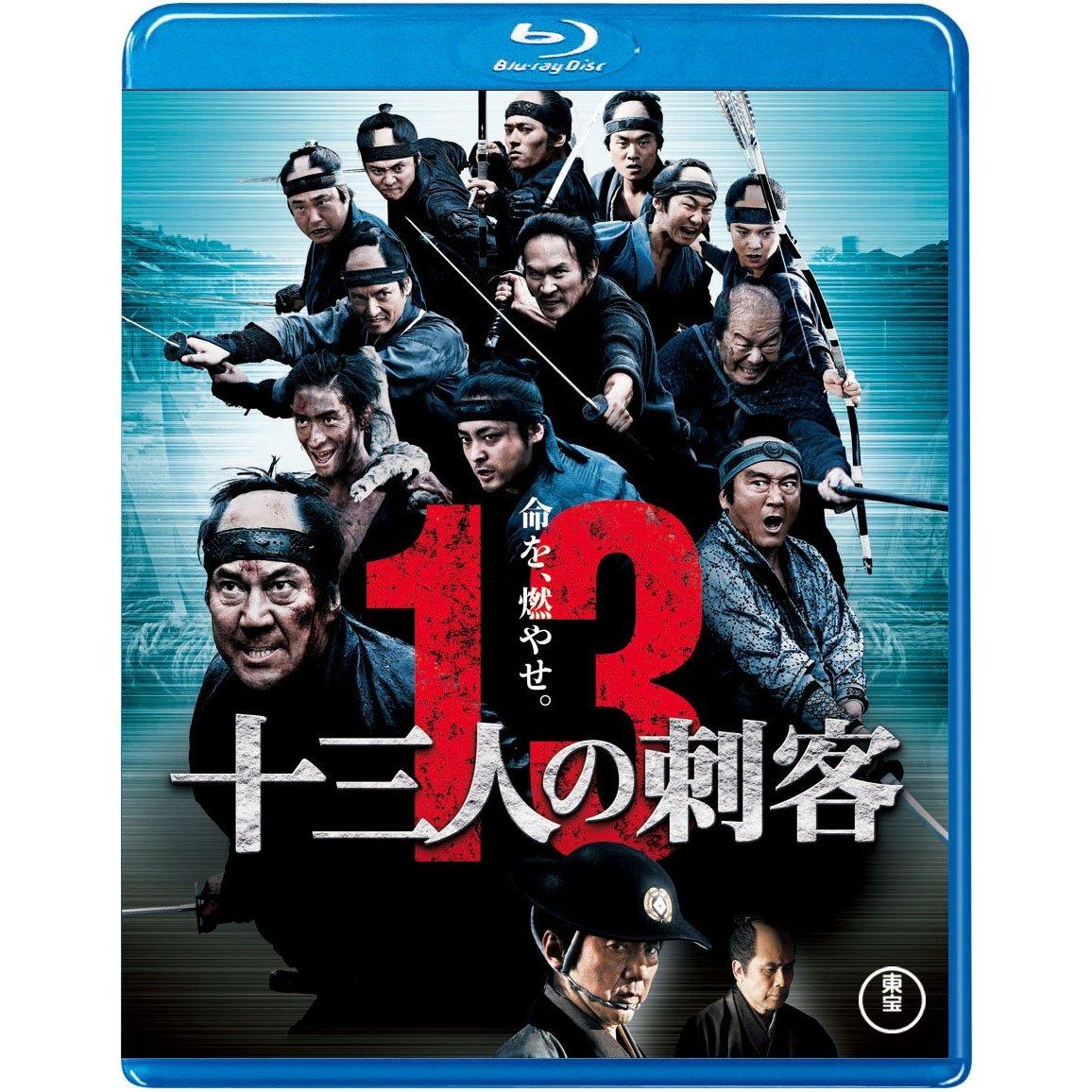 十三人の刺客 〈Blu-ray〉豪華版[TBR-21124D][Blu-ray/ブルーレイ] 製品画像