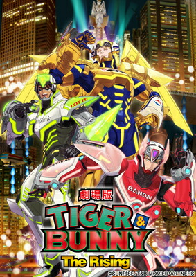 劇場版 TIGER & BUNNY -The Rising- 初回限定版[BCBA-4625][DVD]