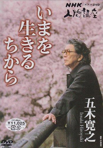 NHK人間講座 五木寛之 いまを生きるちから DVD-BOX[NSDX-9501][DVD] 製品画像
