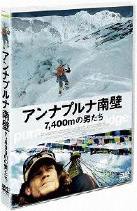 アンナプルナ南壁 7,400mの男たち[PCBE-54826][DVD] 製品画像