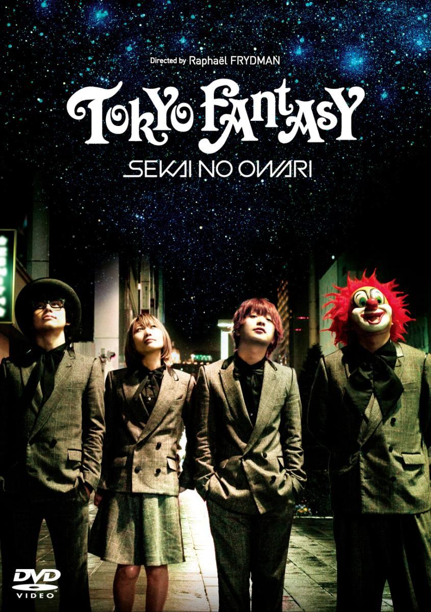 TOKYO FANTASY SEKAI NO OWARI DVD スタンダード・エディション[TDV-25130D][DVD]