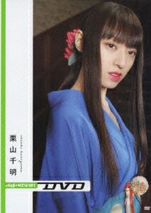 digi+KISHIN DVD 栗山千明[PCBE-50916][DVD] 製品画像