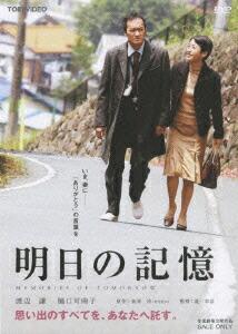 明日の記憶[DSTD-02614][DVD] 製品画像