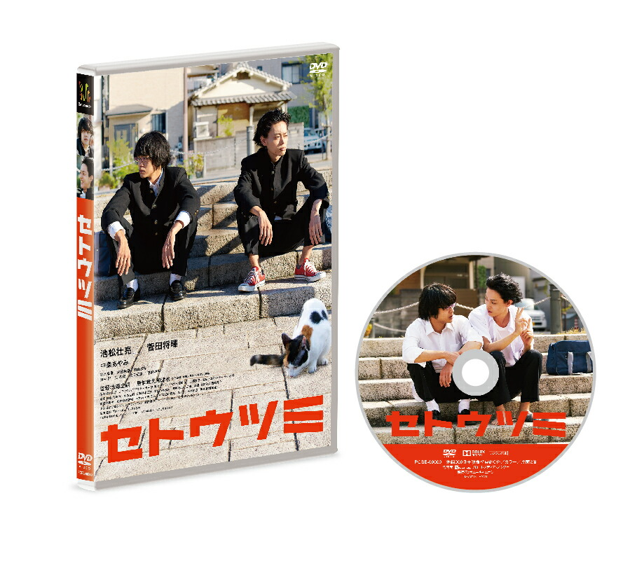 セトウツミ[HPBR-104][DVD] 製品画像