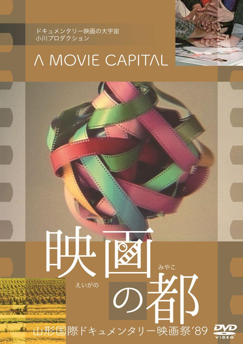 映画の都 山形国際ドキュメンタリー映画祭'89[DIGS-1029][DVD] 製品画像