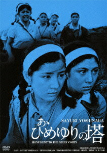 あゝひめゆりの塔 HDリマスター版[BBBN-4024][DVD] 製品画像