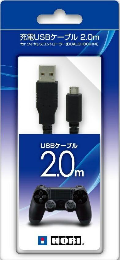 充電USBケーブル 2.0m for ワイヤレスコントローラー(DUALSHOCK4) PS4-058