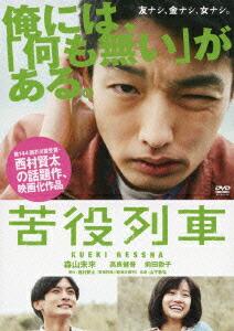 「苦役列車[KIBF-1144][DVD]」