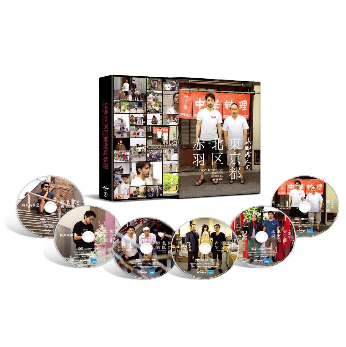 山田孝之の東京都北区赤羽 Blu-ray BOX[TBR-25135D][Blu-ray/ブルーレイ] 製品画像