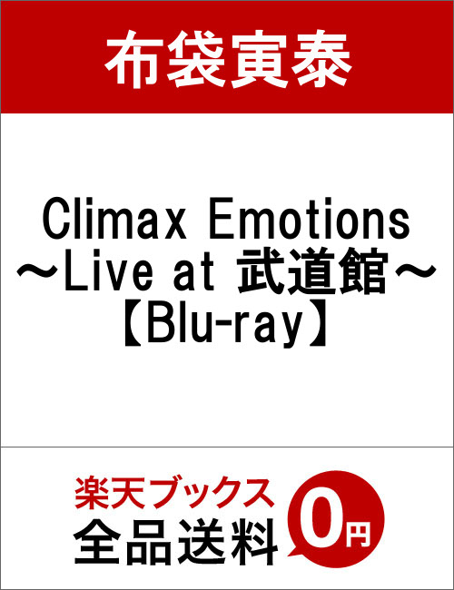 Climax Emotions 〜Live at 武道館〜[TYXT-10032/3][Blu-ray/ブルーレイ]