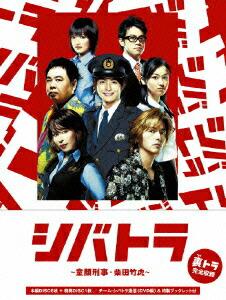シバトラ 〜童顔刑事・柴田竹虎〜DVD-BOX[ACBD-10636][DVD] 製品画像