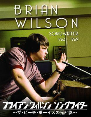 ブライアン・ウィルソン ソングライター 〜ザ・ビーチ・ボーイズの光と影〜[PCBE-53965][DVD]
