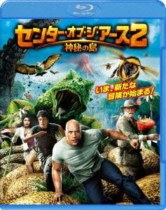 センター・オブ・ジ・アース2 神秘の島[1000367489][Blu-ray/ブルーレイ] 製品画像