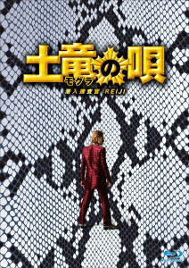 土竜の唄 潜入捜査官 REIJI Blu-ray スペシャル・エディション[TBR-24543D][Blu-ray/ブルーレイ]