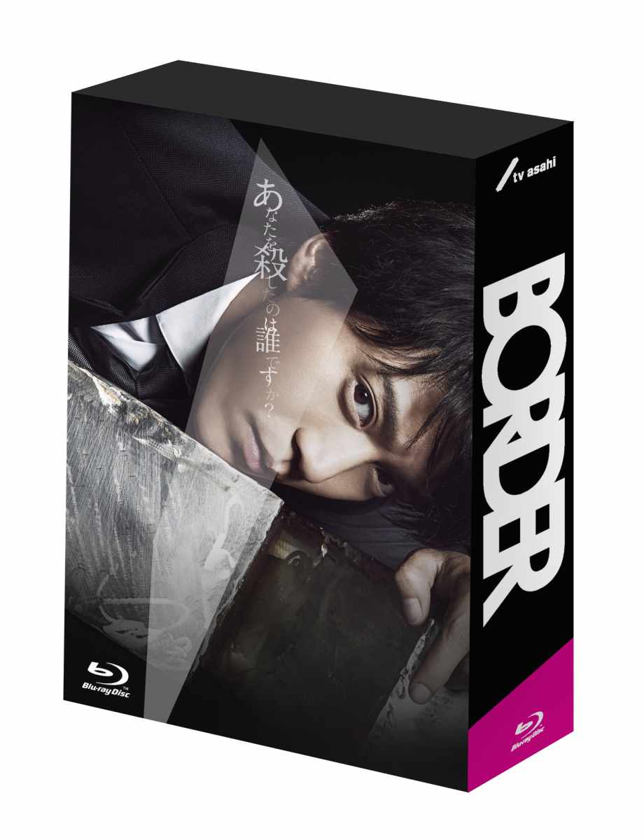 BORDER Blu-ray BOX[DAXA-4644][Blu-ray/ブルーレイ]