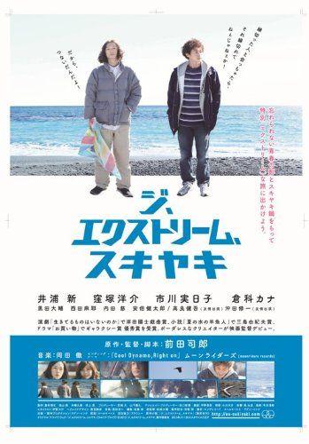 ジ、エクストリーム、スキヤキ Blu-ray版[KIXF-216][Blu-ray/ブルーレイ] 製品画像