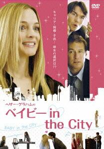 ヘザー・グラハムのベイビー in the CITY[ALCD-0112][DVD] 製品画像