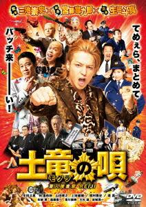 土竜の唄 潜入捜査官 REIJI DVD スタンダード・エディション[TDV-24546D][DVD]